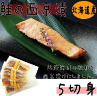 【鮭の西京漬5切身】
