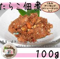 【たらこ佃煮ナッツ入り100g】