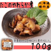 【たこのやわらか煮100g】積丹産の真だこを使用!