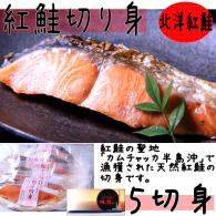 【紅鮭5切身】北洋紅鮭。