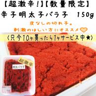 【数量限定】【超激辛】辛子明太子バラ子150g<只今10ヶ買ったら1ヶサービス中!>