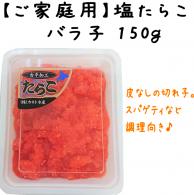 【塩たらこバラ子150g】<只今10ヶ買ったら1ヶサービス中!>