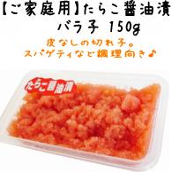 【たらこ醤油漬バラ子150g】<只今10ヶ買ったら1ヶサービス中!>