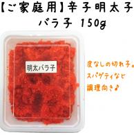 【辛子明太子バラ子150g】<只今10ヶ買ったら1ヶサービス中!>
