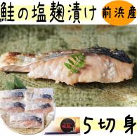 【鮭の塩麹漬け 5切身】古平町前浜産!