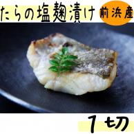 【たらの塩麹漬け 1切】古平町前浜産!