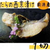 【たらの西京漬け 1切】古平町前浜産!