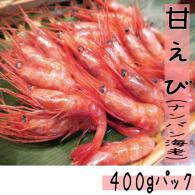 ★北海道産★【ナンバンえび(甘えび)400g】