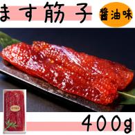 【ます筋子(醤油) 400g】