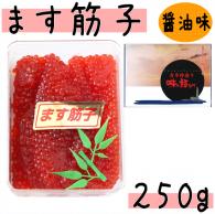 【ます筋子(醤油) 250g】