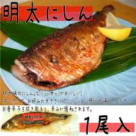 【明太にしん 1尾】ピリッと辛い焼き魚用にしん
