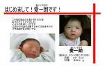 写真入りメッセージカード/出産・横