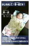 写真入りメッセージカード/出産・縦