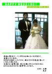 写真入りメッセージカード/結婚・縦
