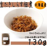 【生たきしらす佃煮130g】