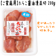 【たらこ醤油漬並切200g】