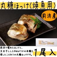 【丸糠ほっけ1尾入】(焼き魚用)