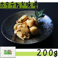 【ホタテネギ味噌200g】