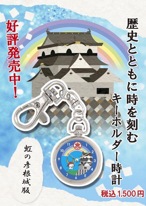 藤塚オリジナル:歴史とともに時を刻むキーホルダー時計