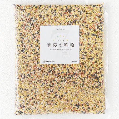 究極の雑穀 【1kg】