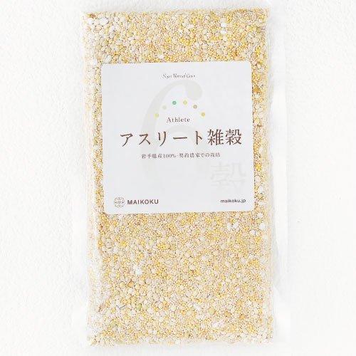 アスリート雑穀 体内トレーニングレシピ【300g】