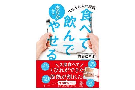 【最新刊】食べて飲んでおなかかからやせる 著)柏原ゆきよ