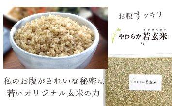 やわらか若玄米 【1kg×1袋】