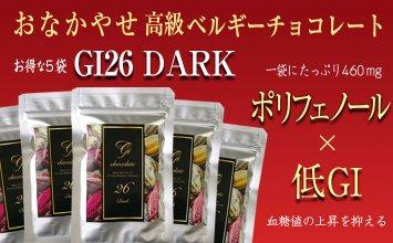 GI26 DARK【20g×5袋】