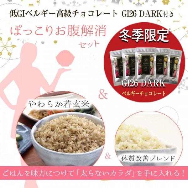 【冬季限定】〜GI26ベルギーチョコ付き〜ぽっこりお腹解消セット