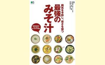 最強のみそ汁 監修:長尾和宏 レシピ・料理/監修 :新生暁子