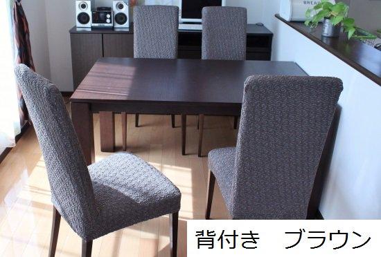 スペイン製ストレッチチェアカバー(椅子カバー):ロサリオ 座面2枚2200円・背付2枚3600円