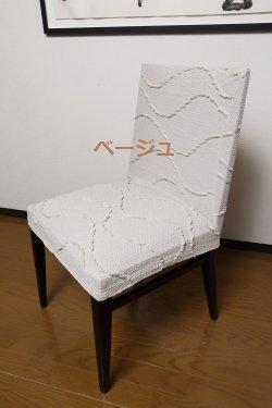 スペイン製ストレッチチェアカバー(椅子カバー):ウェーブ座面2枚組1990円又は背付2枚組2990円より