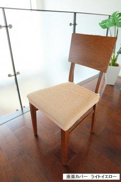 スペイン製ストレッチチェアカバー(椅子カバー):パステル 座面2枚組1600円〜背付2枚組2990円