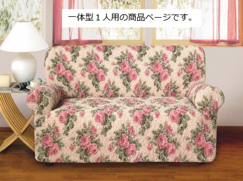 【縦横ストレッチ】イタリア製ソファーカバー:フラワー柄【一体型1人用】3990円