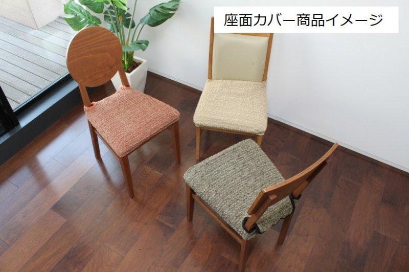 【訳あり】スペイン製ストレッチチェアカバー(椅子カバー):グラン ベージュ座面2枚組1600円