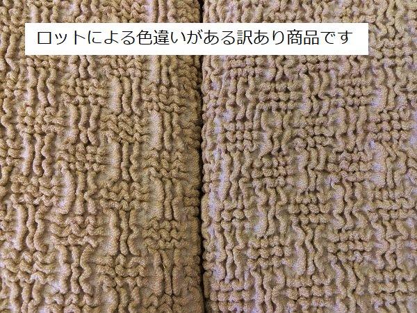 【訳あり】スペイン製ストレッチチェアカバー(椅子カバー):ティセ ベージュ 背付2枚組1990円