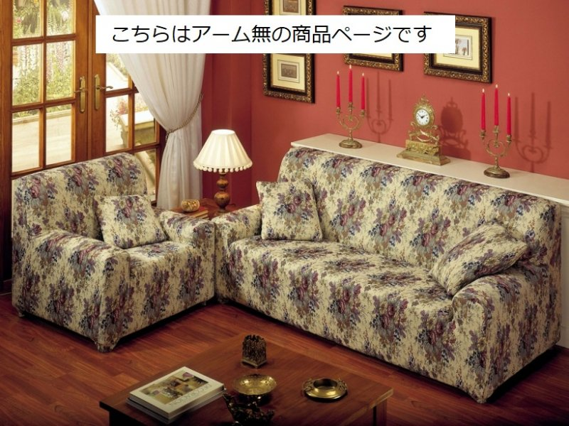 【横ストレッチ】スペイン製ソファーカバー:ゴブランローズ【アーム無】3200〜6000円