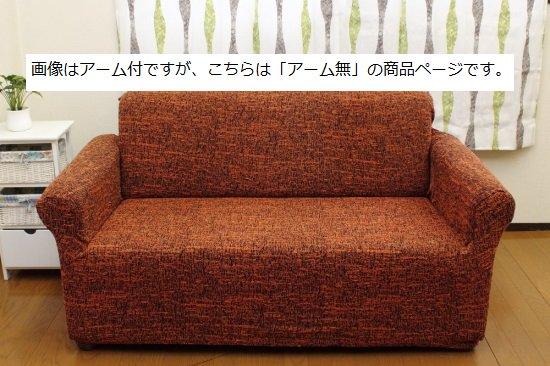 スペイン製ストレッチソファーカバー:ツイード【アーム無】5500~9500円