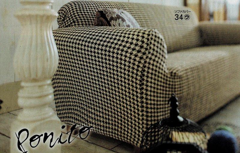 【縦横ストレッチ】スペイン製ソファーカバー:ポニート【アーム付】4000〜6900円