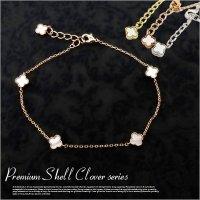 Premium Shell Clover ホワイト・4シェルのブレスレット【メール便OK】bra018