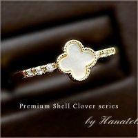 Premium Shell Clover キュービックジルコニア付きホワイトシェルクローバーのリング【メール便OK】rin014