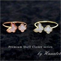 Premium Shell Clover ホワイトシェルのクローバー×バタフライリング【メール便OK】rin013