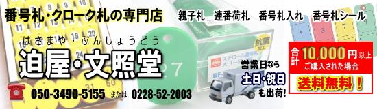 番号札・クローク札の専門店 迫屋・文照堂