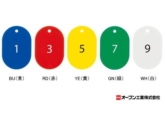 番号札 単品(バラ) 大(60×40mm)サイズ オープン製 1〜100番