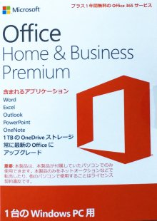 Microsoft Office Home & Business Premium プラス Office 365 OEM版+中古メモリ ※送料無料