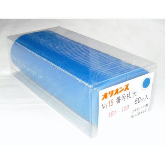 番号札 大(58×38mm) 青 101~150番