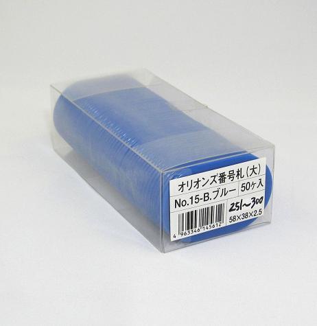 番号札 大(58×38mm) 青 251~300番 No.15-251-B