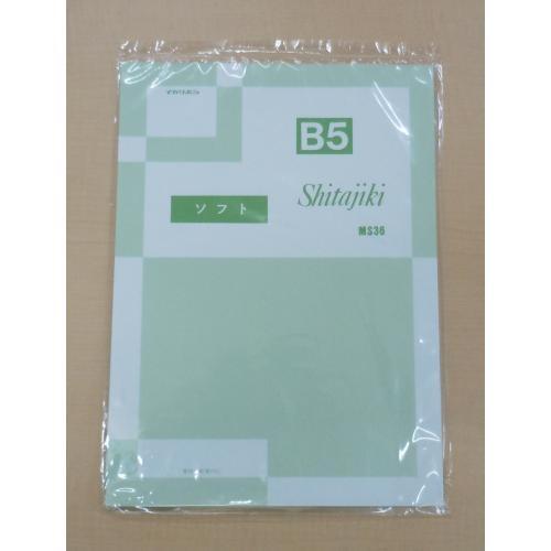 硬筆用ソフト下敷 B5用 MS-36