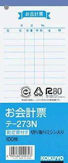 お会計票 20冊入 テ-273N