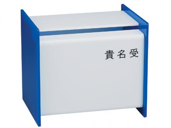 貴名受け M-288-BL(ブルー) ※送料無料